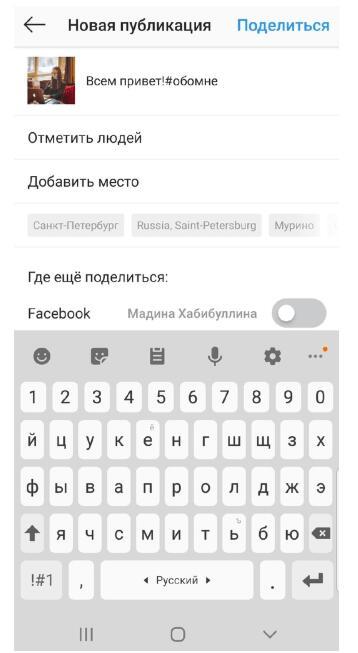 Опубликовать пост-знакомство в Инстаграм на примере