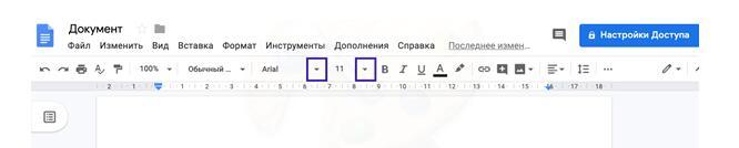 Стиль и размер шрифтов в гугл докс