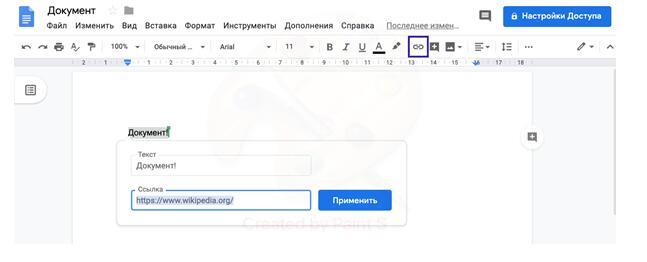 Вставить гиперссылку в документ гугл докс