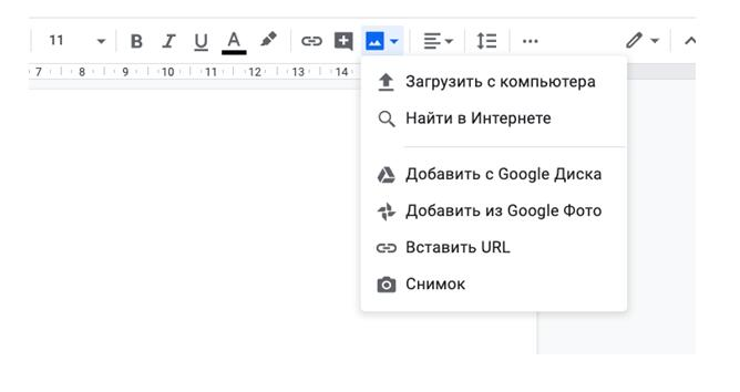 Вставляем изображение в гугл документ