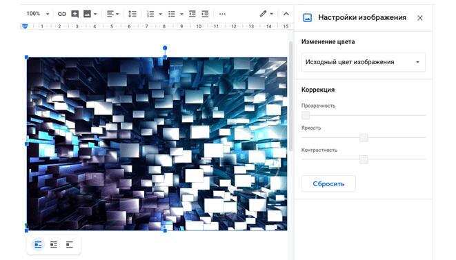 Как вставить изображение в гугл документ - настройки