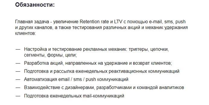 Требования к Email-маркетологу