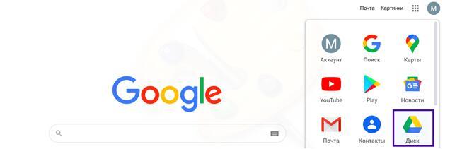Начало работы с гугл диском
