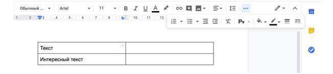 Редактировать таблицу в гугл док