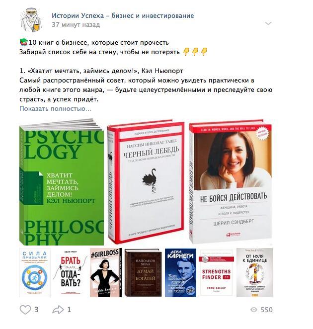 Идеи для поста во Вконтакте - создай подборку