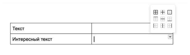 Работаем с таблицей в гугл док - дополнительные функции