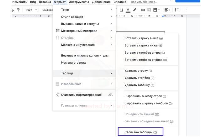Посмотреть или отредактировать свойства таблицы в гугл док