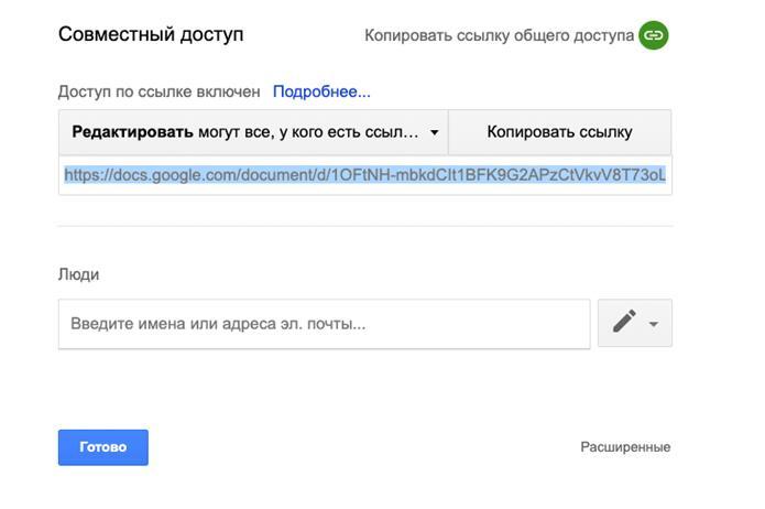 Настраиваем доступ в гугл докс