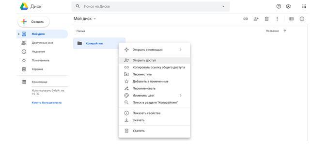 Настройка доступа к папкам с документами в Google Docs