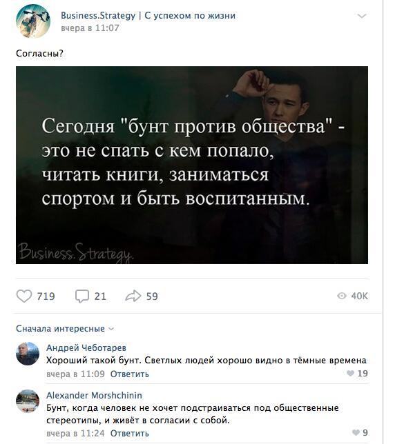 Идеи для постов во Вконтакте, как для бизнеса, так и для личного бренда