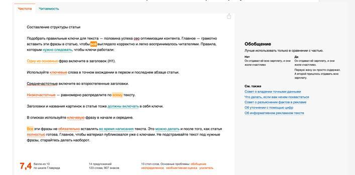 Сервисы проверки на SEO показатели текста - Главред