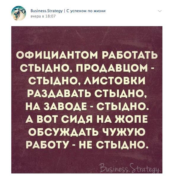 20 универсальных тем и идей для постов Вконтакте - мотивация