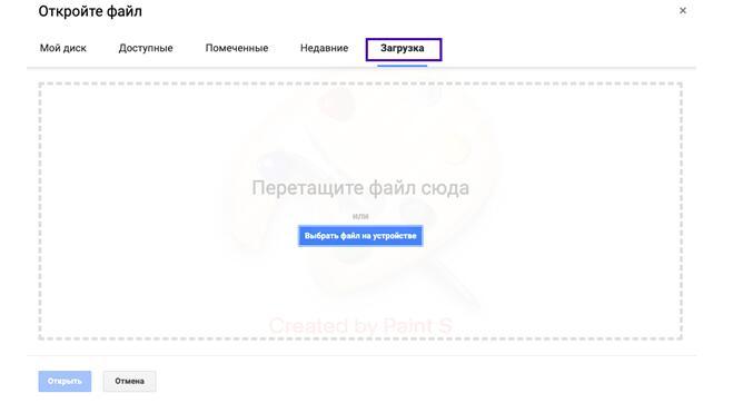 Открыть Microsoft файл в Гугл Докс