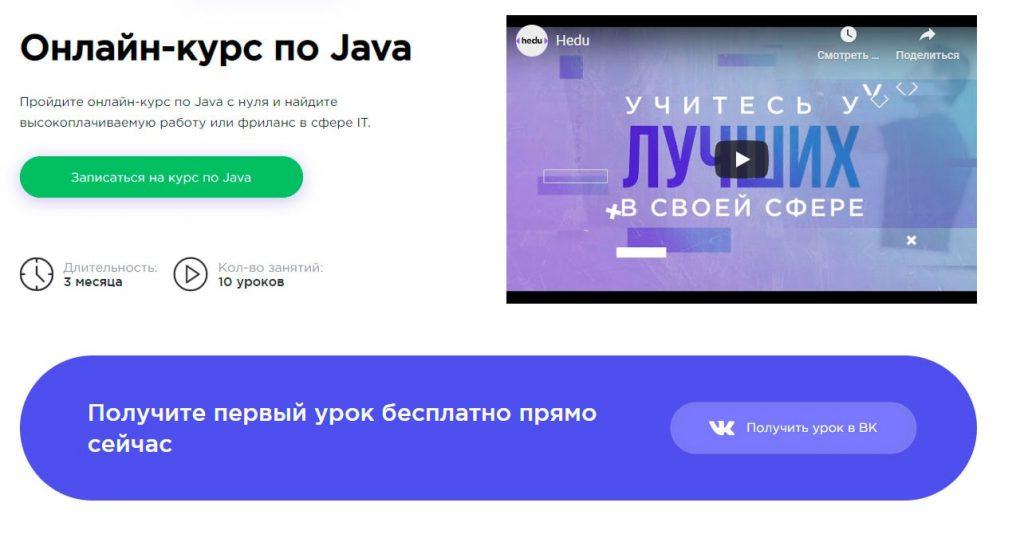 Записаться на курс от HEDU по Java