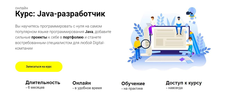 Записаться на курс «Java-разработчик» от ProductStar