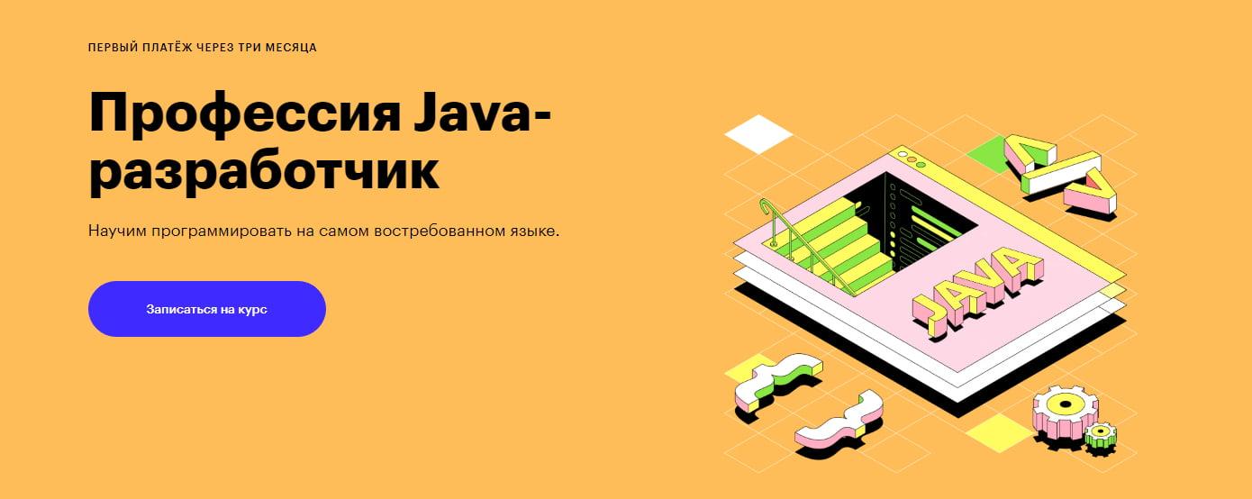 Записаться на профессию Java-разработчик» Skillbox