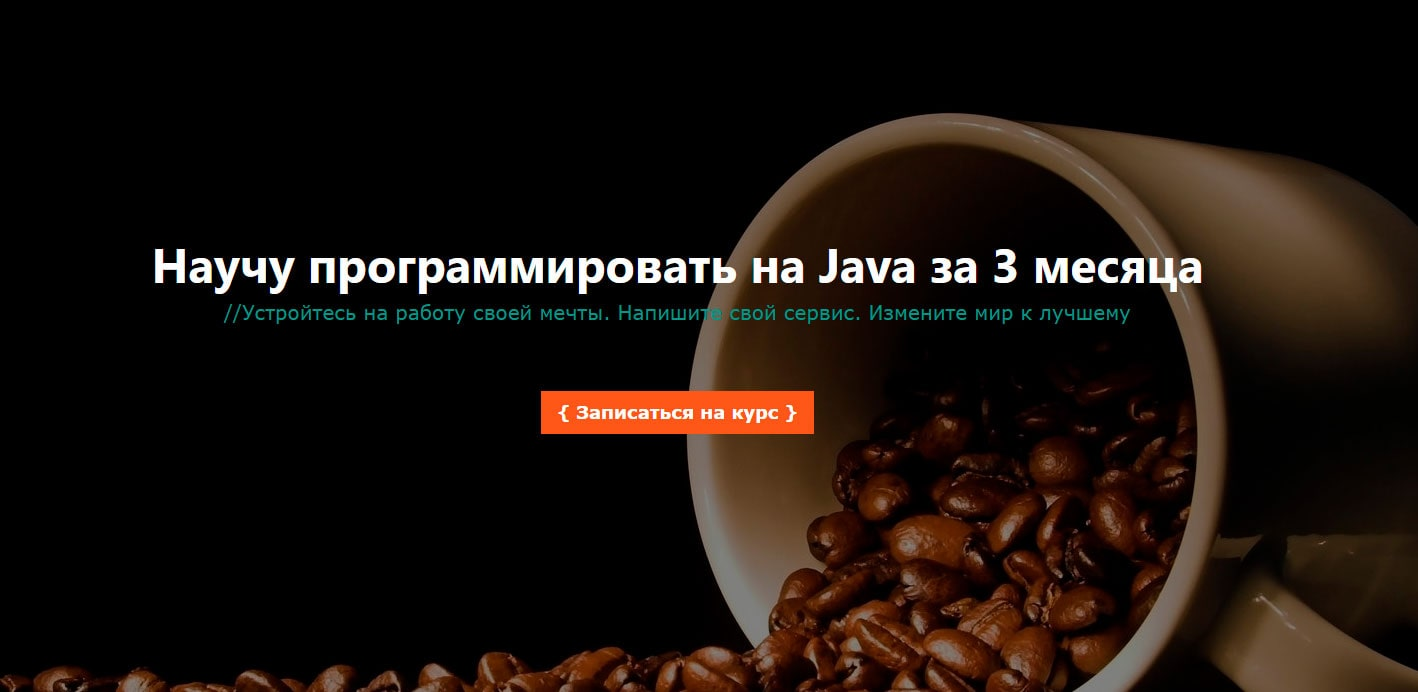Записаться на Курс Java от programmerslife