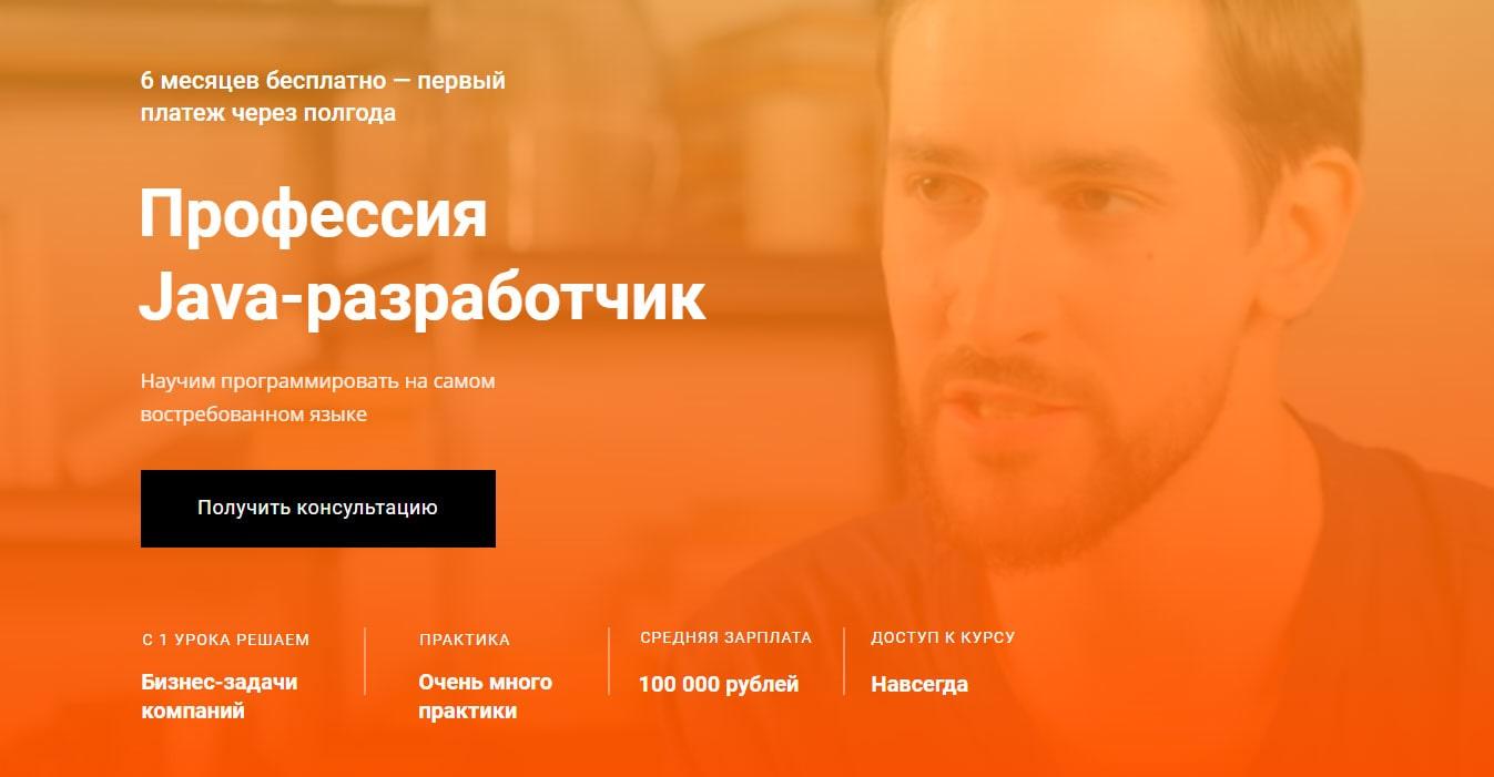 Записаться на профессию Java-разработчик» от Skillbox
