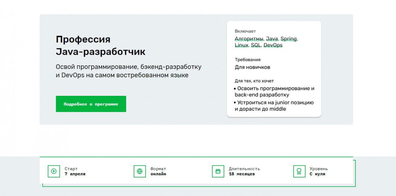 Записаться на курс «Профессия Java-разработчик» от skillfactory.ru