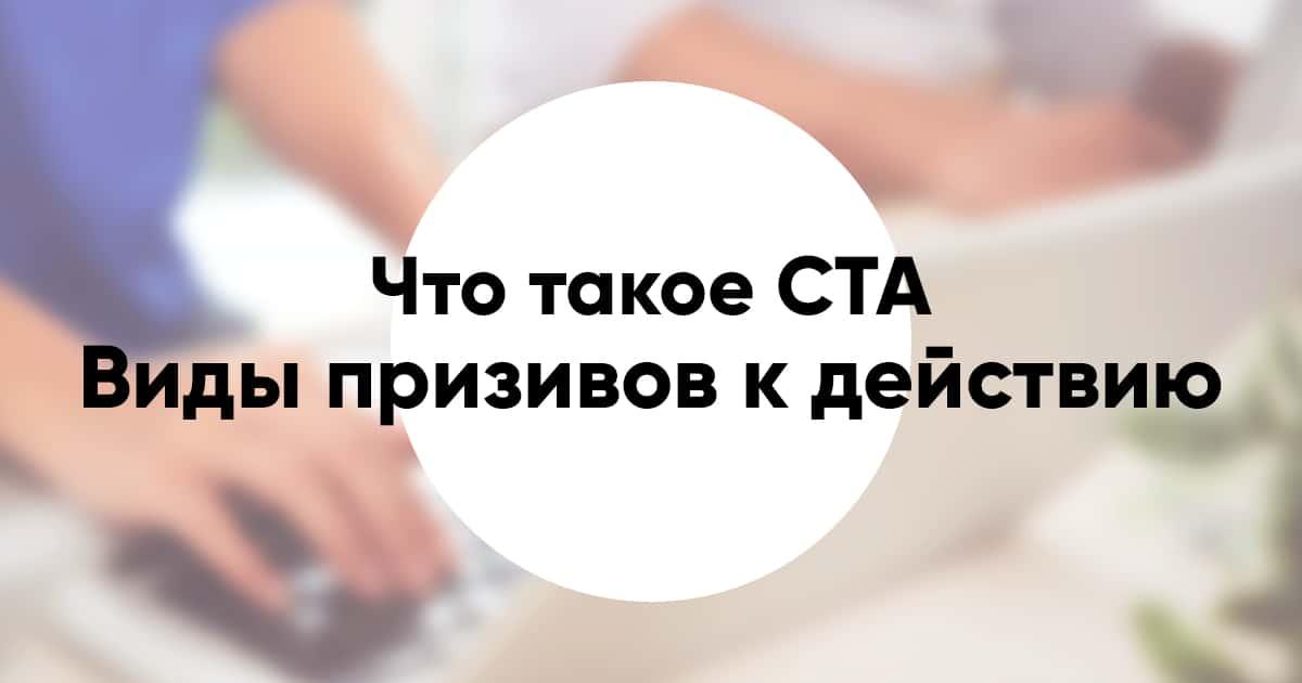 Что такое Call-to-action (CTA): как его написать и оформить, советы и примеры