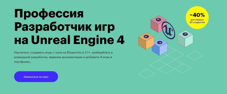 Записаться на курс «Unreal Engine с нуля» от Skillbox
