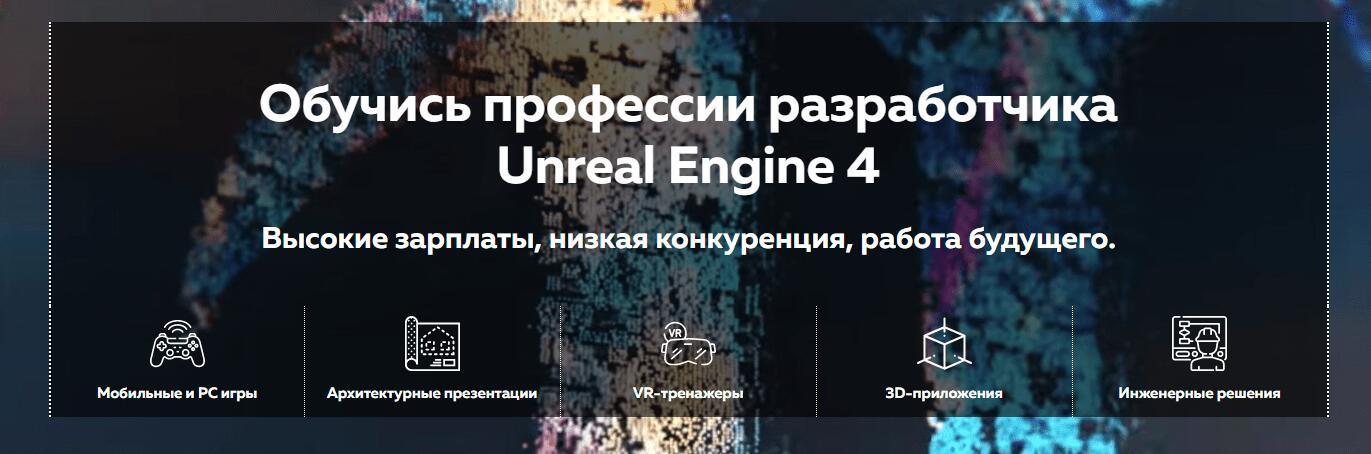 Записаться на курс «Unreal Basics» от UNREALSKILLS