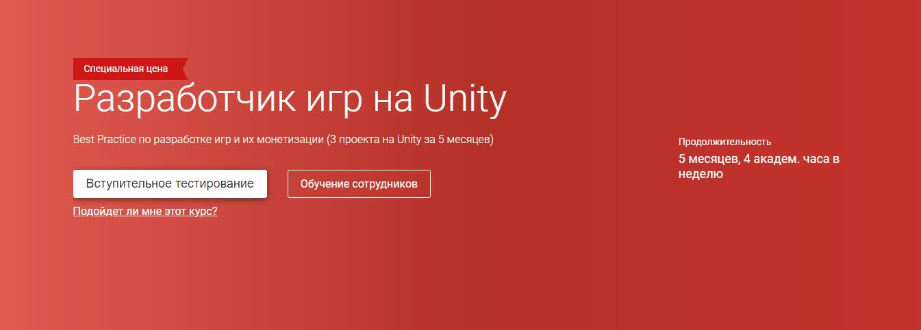 Записаться на курс Разработчик игр на Unity от otus.ru