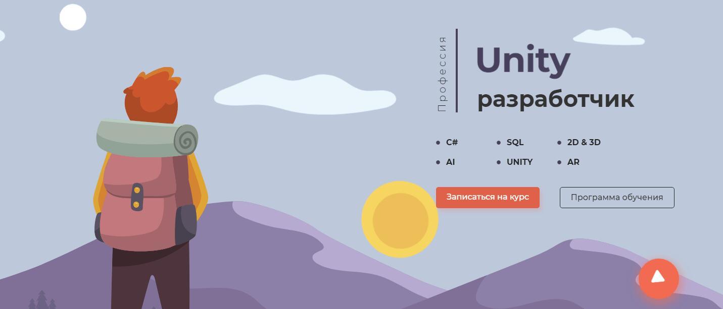 Записаться на курс Unity-разработчик от itproger.com