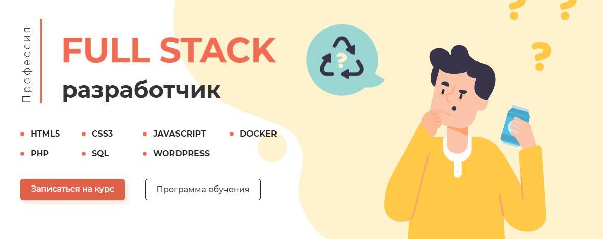 «Fullstack-разработчик» от itproger.com