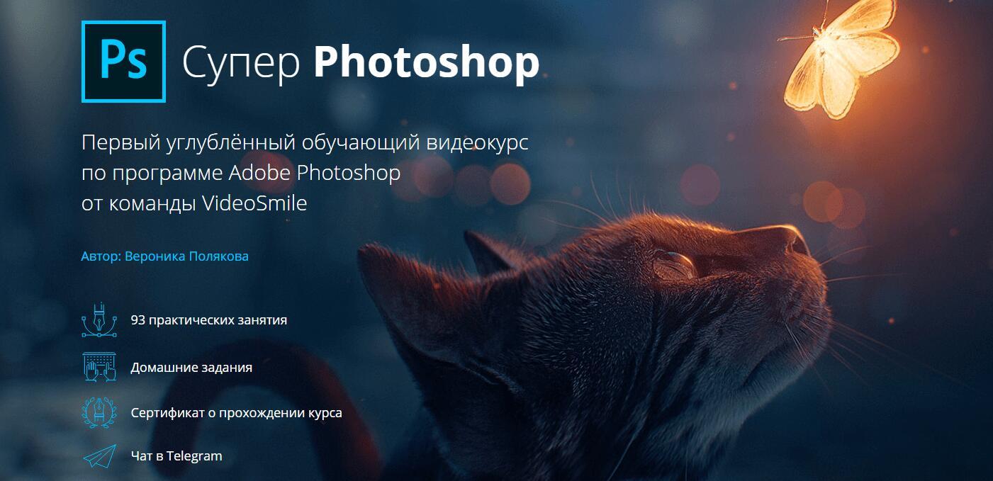 Записаться на курс «Супер Photoshop» от VideoSmile