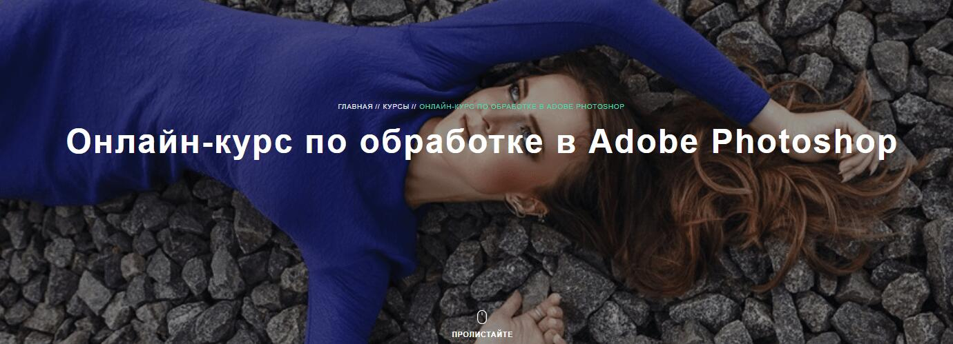 Записаться на курс по обработке в Adobe Photoshop от фотошколы BLENDA