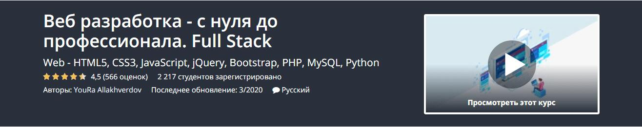 Курс «Веб разработка - с нуля до профессионала. Full Stack» от udemy.com