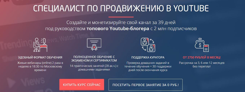 Записаться на курс «Специалист по продвижению в YouTube» от ConvertMonster
