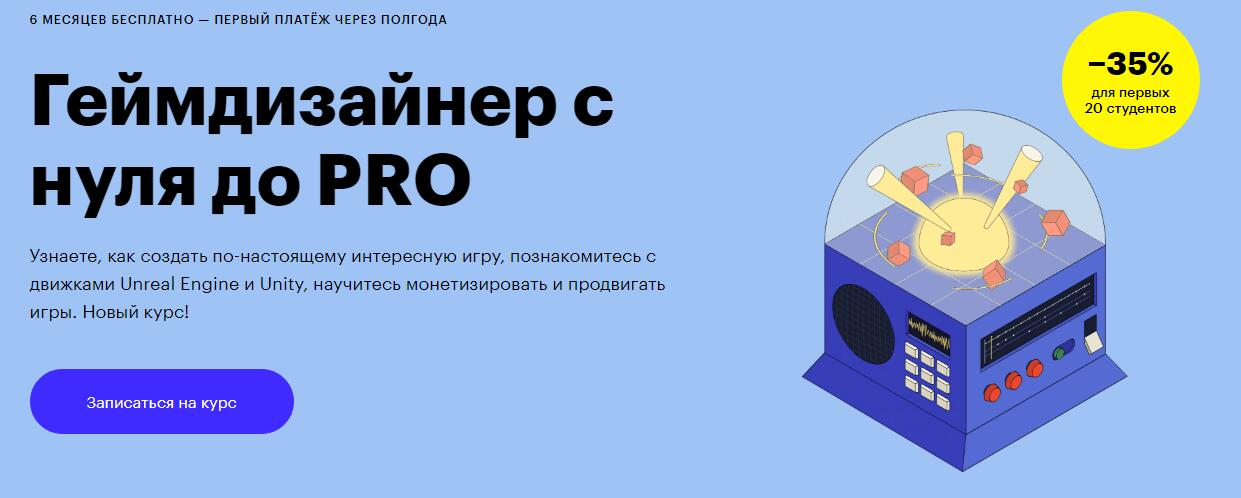 Курс «Профессия Геймдизайнер с 0 до PRO» от skillbox