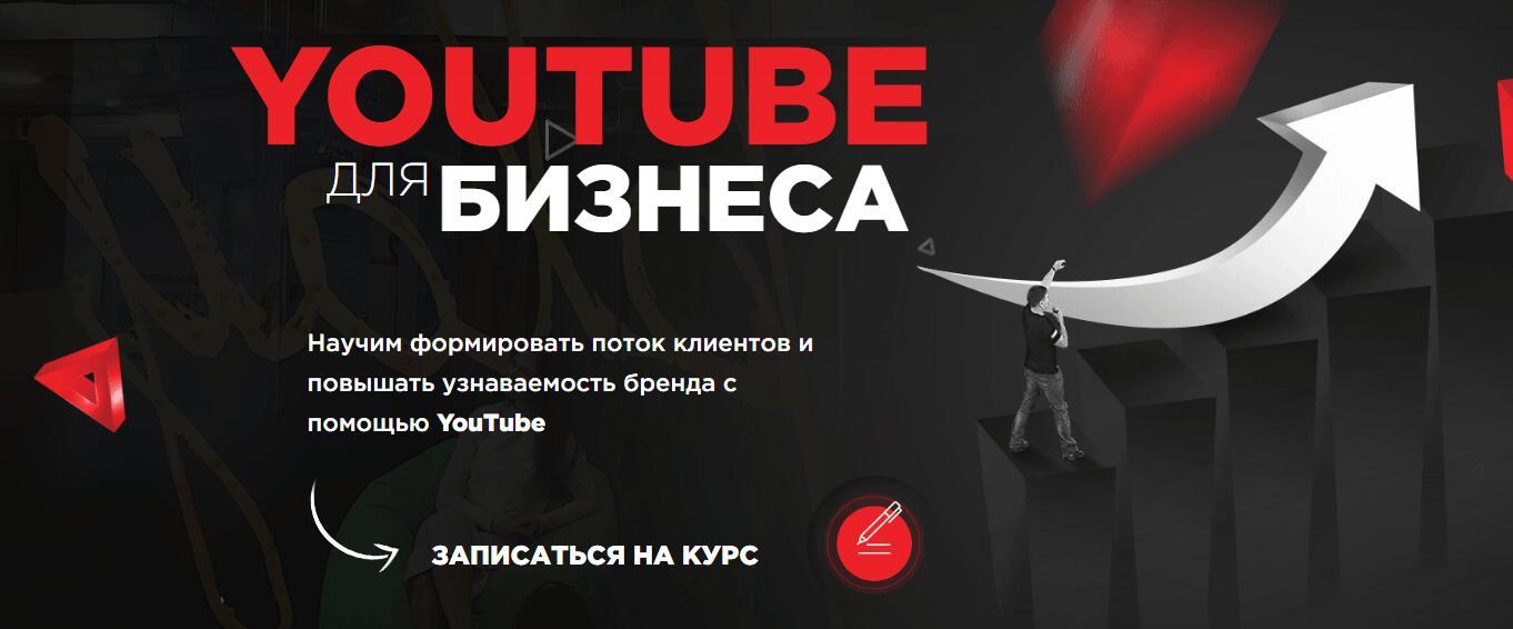 Записаться на курс «YouTube для бизнеса» от Air.academy