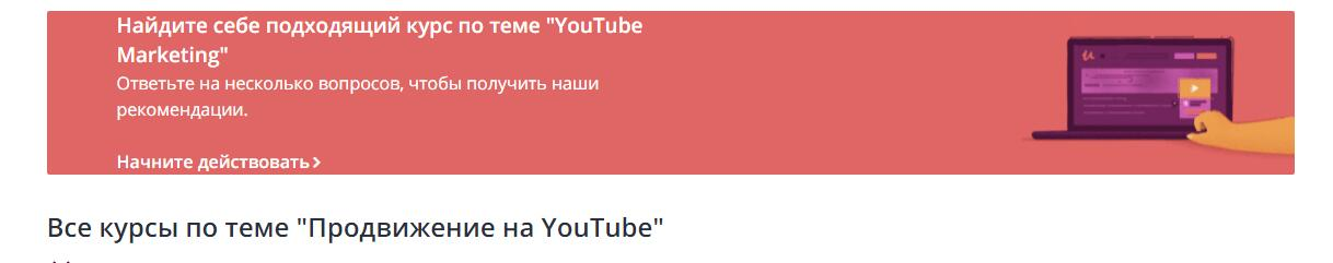Курсы по теме «Продвижение на YouTube» на Udemy