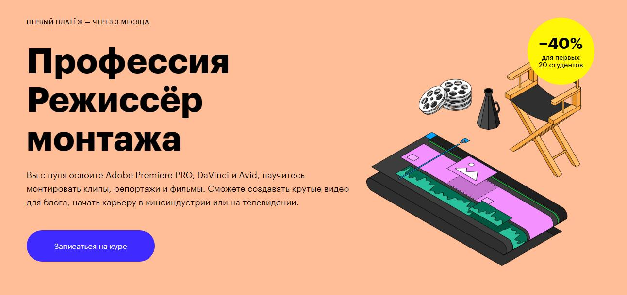 Профессия «Режиссёр монтажа» от Skillbox
