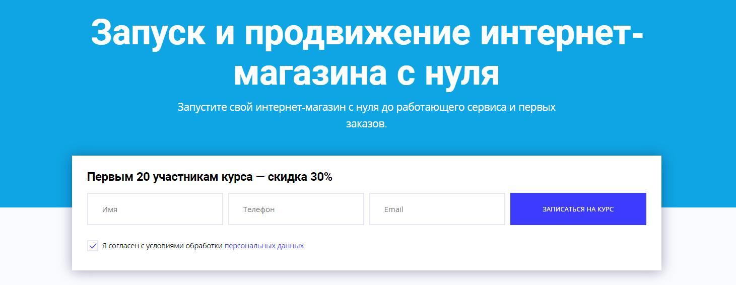 Записаться на курс «Запуск и продвижение интернет-магазина с нуля» от Skillbox