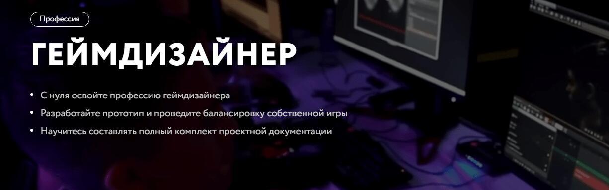 Курс «ГЕЙМДИЗАЙНЕР» от netology.ru