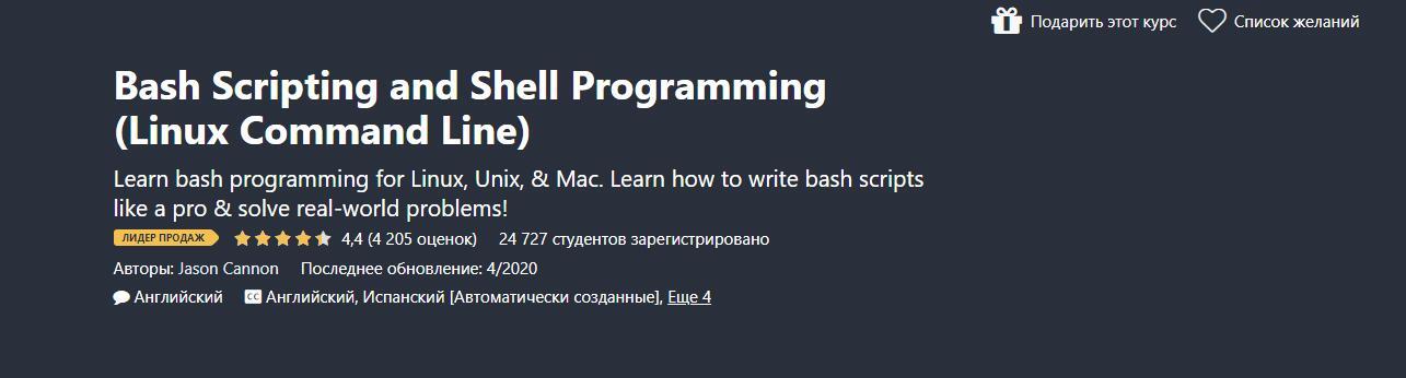 Записаться на курс «Bash Scripting and Shell Programming» от Udemy (на английском языке)