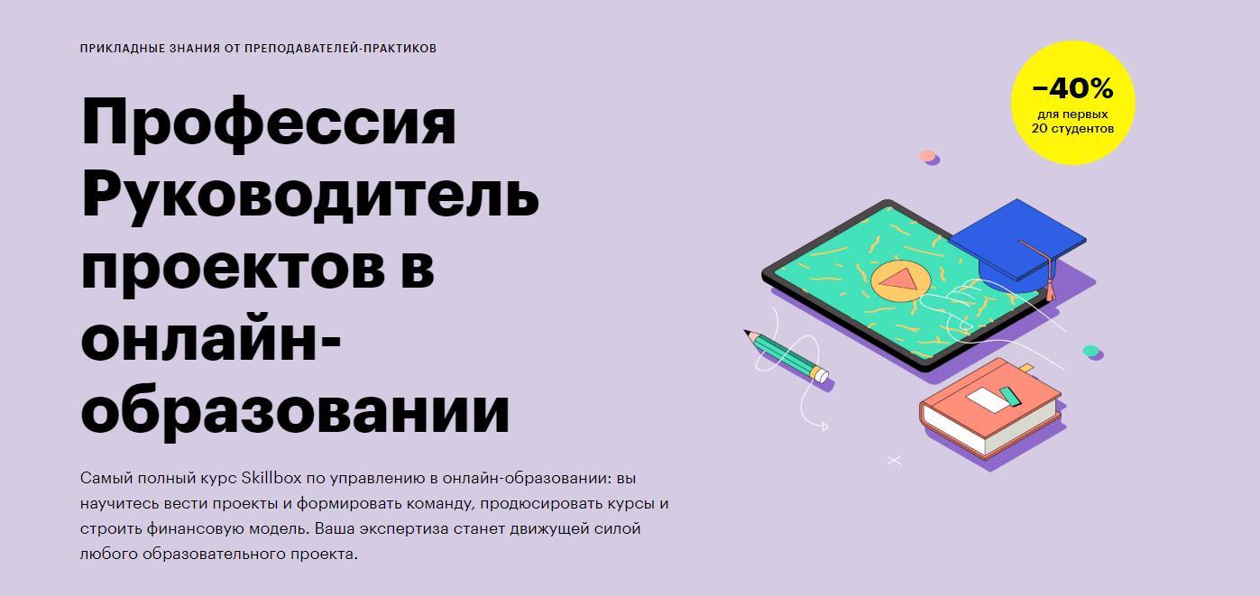 Записаться на курс «Профессия Руководитель проектов в онлайн-образовании» от Skillbox