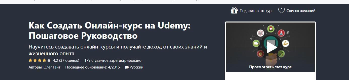 Записаться на курс «Как Создать Онлайн-курс на Udemy: Пошаговое Руководство» от Udemy