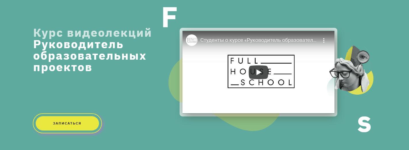 Записаться на курс «Руководитель образовательных проектов» от FullHouse