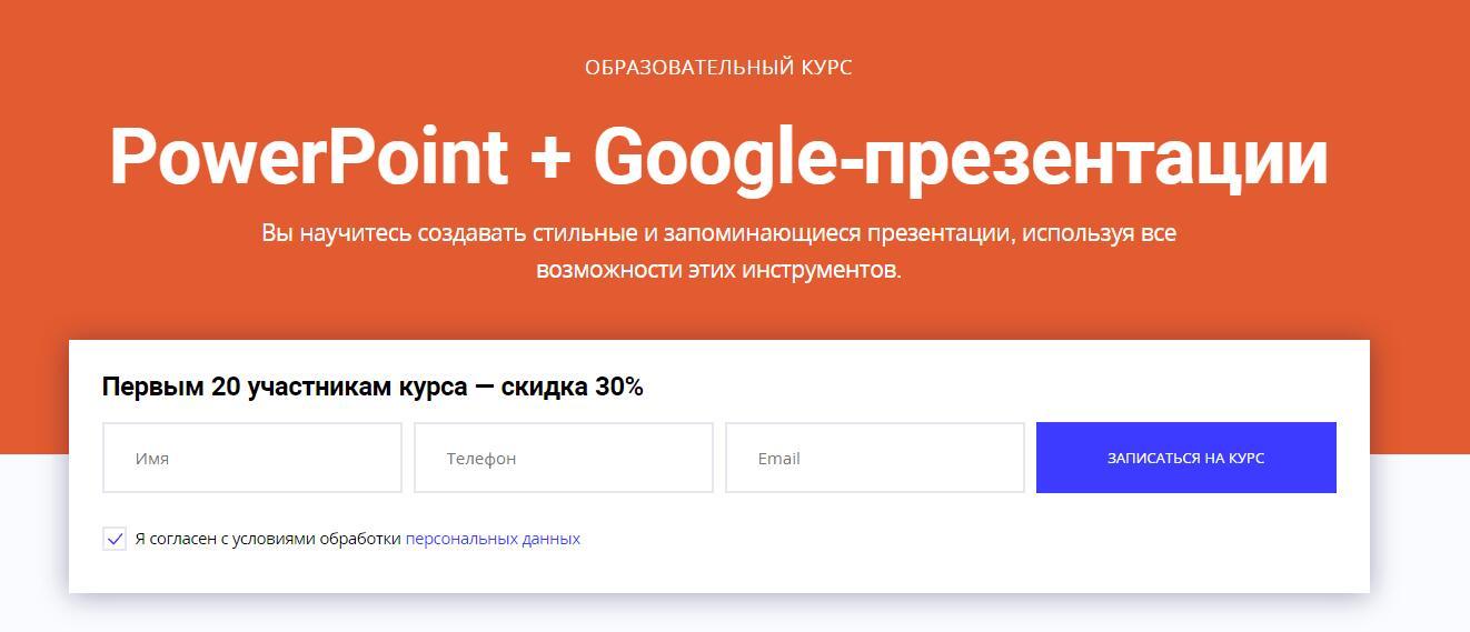Записаться на курс «PowerPoint + Google-презентации» от Skillbox