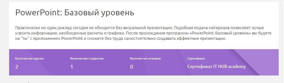 Записаться на курс PowerPoint: Базовый уровень от smotriuchis.ru