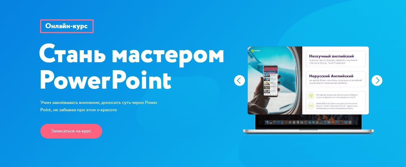 Записаться на курс «Стань мастером PowerPoint» от 99 slides