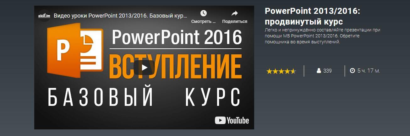 PowerPoint 2013/2016: продвинутый курс от skill.im