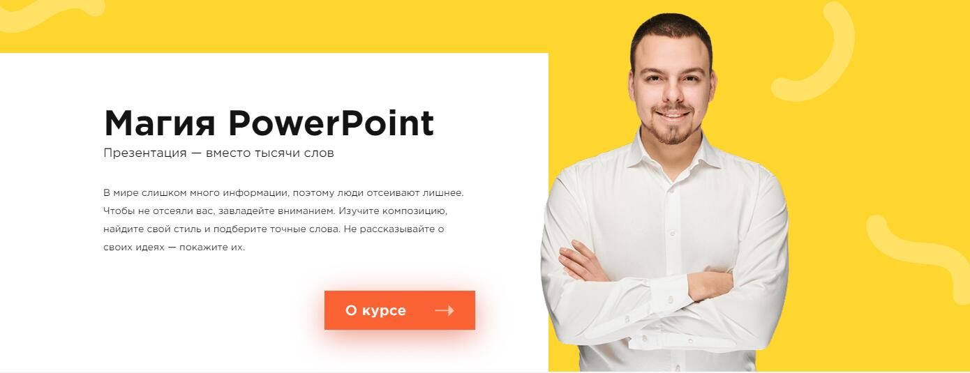 Магия PowerPoint от LABA