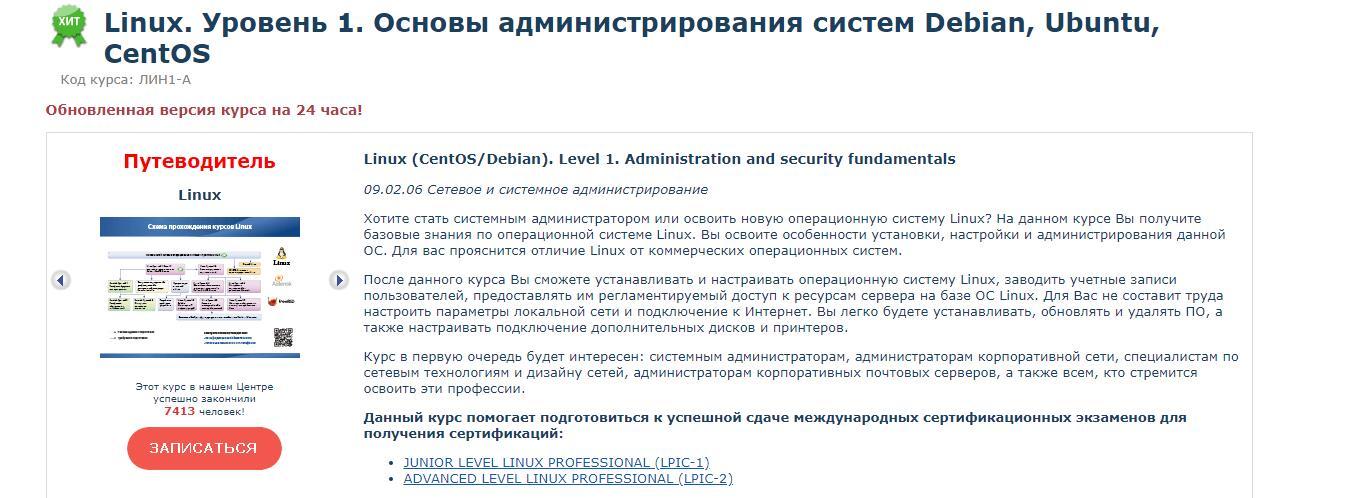 Записаться на курс «Linux. Уровень 1.» от Специалист.ru