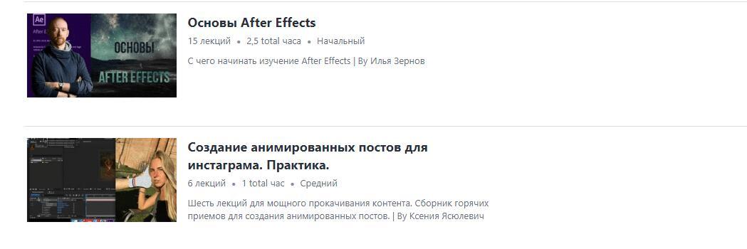 Курсы по теме «After Effects» от Udemy